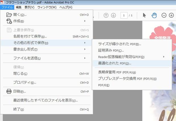 blog4_acrobatdc03.jpg