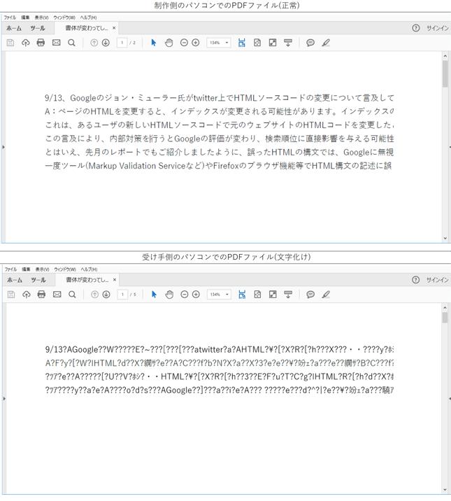 pdf 印刷時 文字化け