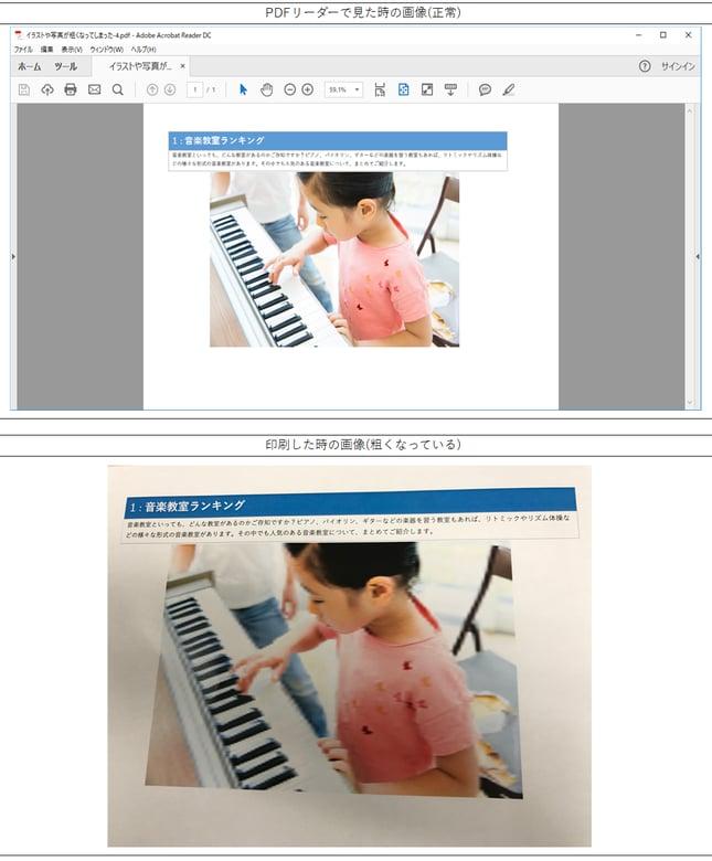 PDF品質_002.png