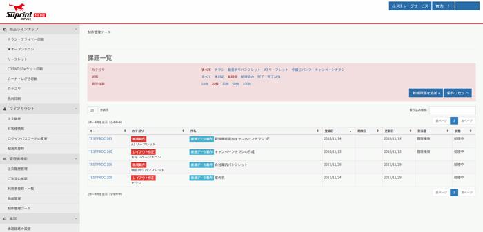 フォービズ_制作管理ツール