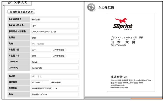 WEBブラウザに仕上がりイメージを表示させた自動組版の例(スプリントデザイン名刺)