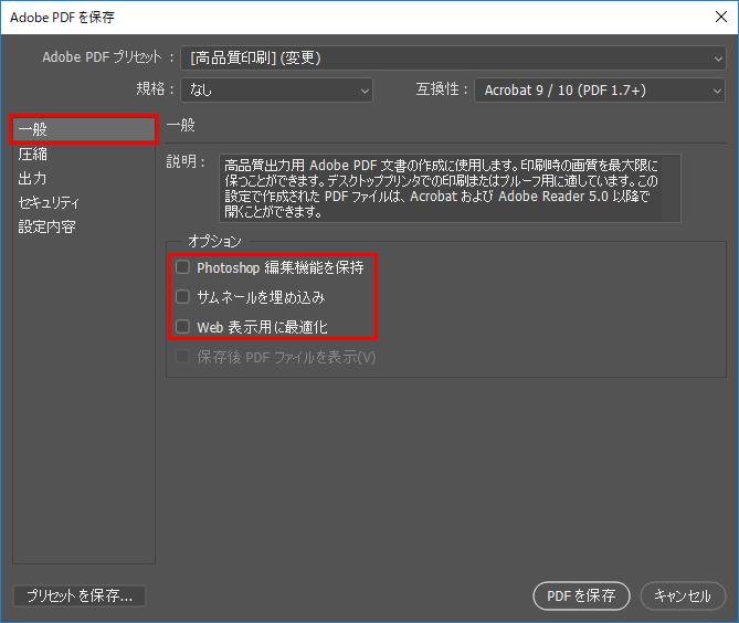 Adobe PDF を保存 一般