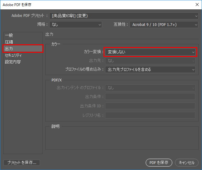 Adobe PDF を保存 出力