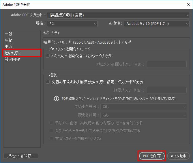 Adobe PDF を保存 セキュリティ