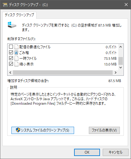 PCの空き容量_03